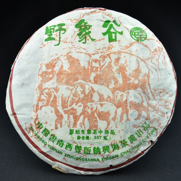 2003-Xinghai-quotWild-Elephant-Valleyquot-Aged-Ripe-Pu-erh-tea-cake