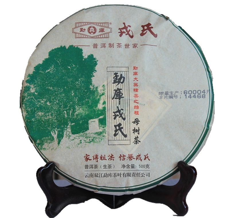 2014 Mengku Mu Shu Cha Certified Organic Raw Pu-erh Tea * 500 grams