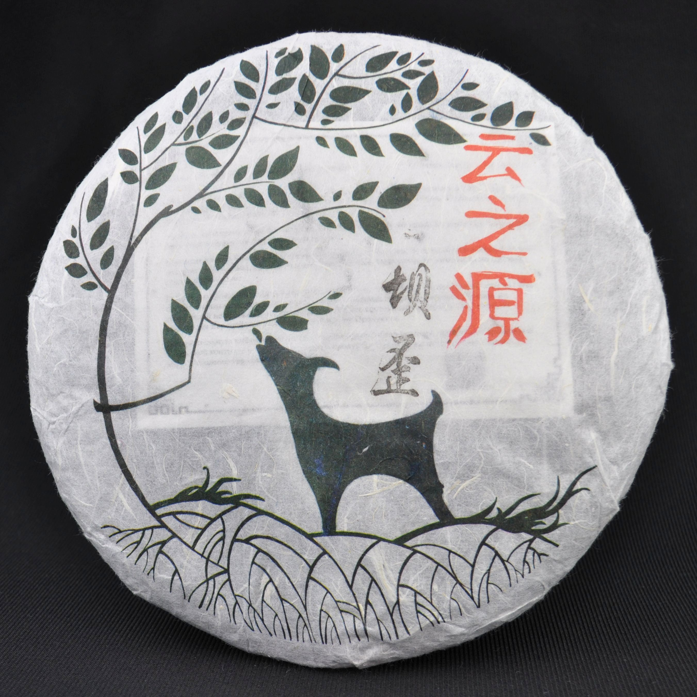 "2015 BlackTeaLeaves ""Autumn Ba Wai Village"" Raw Pu-erh Tea"