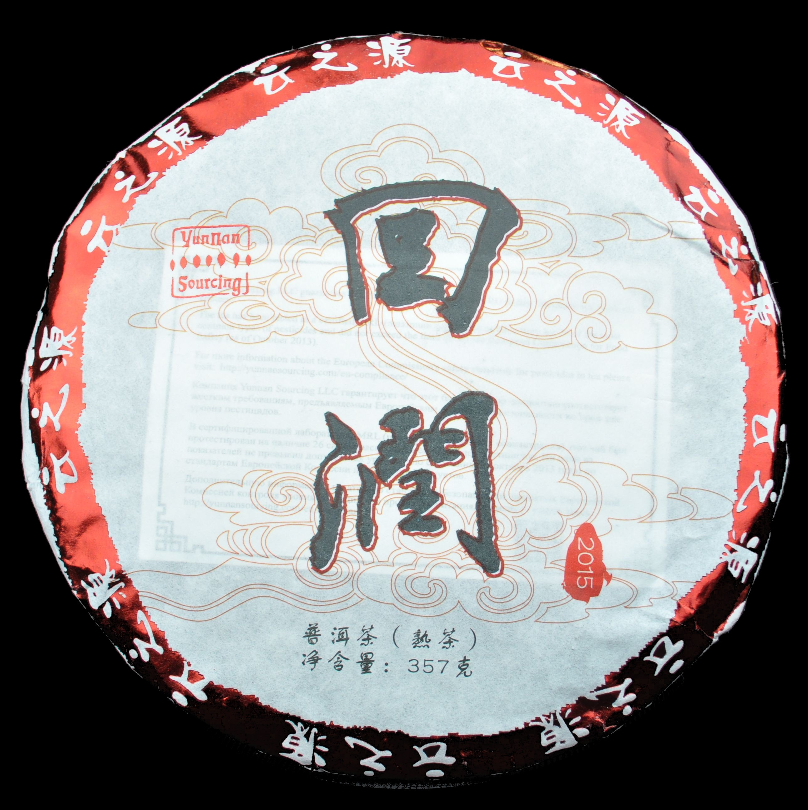 "2015 BlackTeaLeaves ""Hui Run"" Ripe Pu-erh tea cake of Bu Lang Mountain"