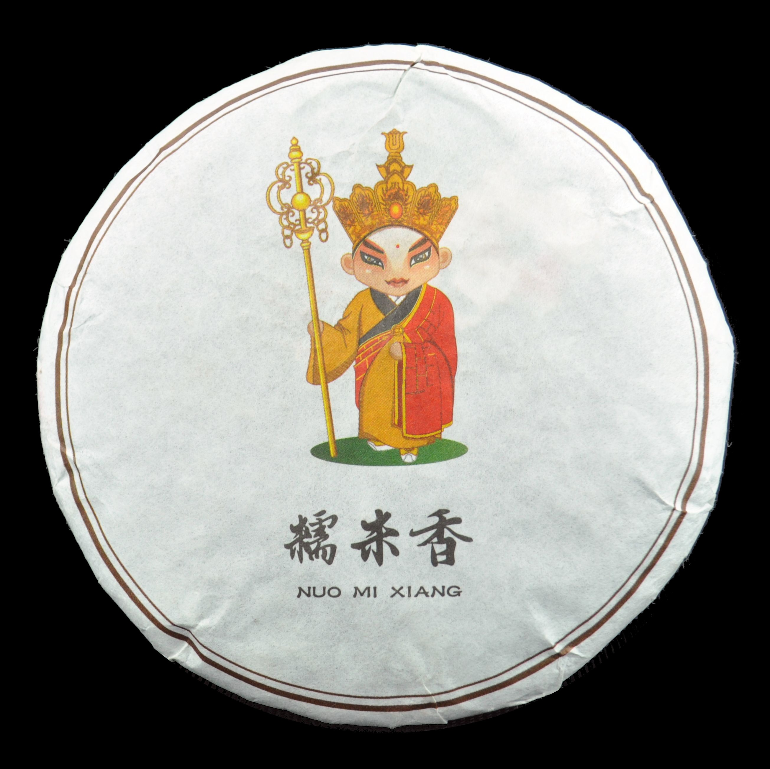 "2015 ""Nuo Mi Xiang"" Ripe Pu-erh tea and Sticky Rice Herb"