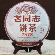 2015-Haiwan-quot7578-Recipequot-Ripe-Pu-erh-tea-cake-357-grams-1